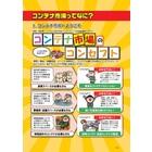 『コンテナ市場 総合カタログ』 製品画像