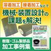 機械・装置設計の課題を解決『ゴム・樹脂製部品の加工事例集』 製品画像