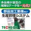 多品種少量型 部品加工業向け生産管理システム『TECHS-BK』 製品画像