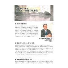 日本イオン株式会社 温泉施設における銀イオン殺菌装置の有用性 製品画像