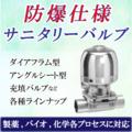 【防爆仕様オプション】サニタリーバルブ各種 製品画像