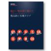 『一軸ネジポンプの製品群と各種タイプ』※総合カタログ無料進呈 製品画像