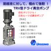 ケミカルプロセス用 縦型ドライ真空ポンプ『TRVシリーズ』 製品画像