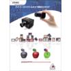 『Imec社製ハイパースペクトルカメラ』 ※総合カタログ進呈 製品画像