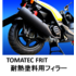 TOMATEC FRIT 『耐熱塗料用フィラー』 製品画像