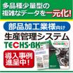 部品加工業向け 生産管理システム『TECHS-BK』 製品画像