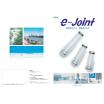 排水用ジョイント『e-Joint』総合カタログ 製品画像