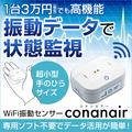 【低価格&ケーブルレス】小型WiFi振動センサー『コナンエアー』 製品画像