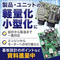 """【エンジンからモーターへ】電動化のカギは""""基板設計""""にあり! 製品画像"""