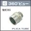 【360°ビュー】標準プリカ用附属品『BG』 製品画像