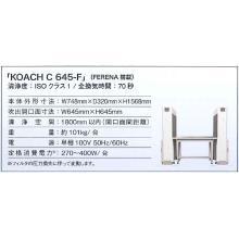 オープンクリーンベンチ KOACH C 645-F 興研 製品画像