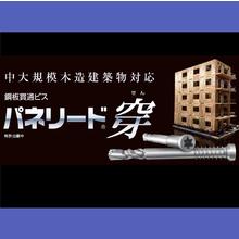 鋼板貫通ビス「パネリード穿(せん)」 製品画像