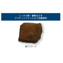 銅・ニッケル(粉体・ブリケット製造)販売 製品画像