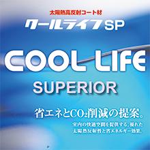遮熱コート材 クールライフSP 製品画像