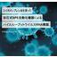 シリカメンブレン法を使ったA200よるウイルスRNA精製の自動化 製品画像
