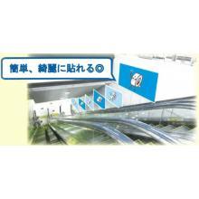 『広告パネル固定テープ (強粘&再剥離タイプ)』 製品画像