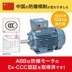中国の防爆モータ規制対応はABBにご相談ください! 製品画像