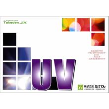 【総合カタログ】UV照射装置・オゾン改質洗浄装置 ※無料進呈中! 製品画像