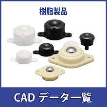 『イグチベアー 樹脂製品』CADデータ一覧 製品画像