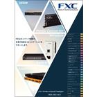 ネットワーク機器「総合カタログ2020〜2021_vol.1」 製品画像