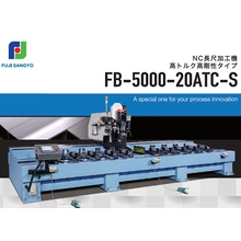 NC長尺加工機『FB-5000-20ATC-S』 製品画像