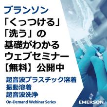 ブランソンの「くっつける・洗う」技術/【無料】ウェビナー公開中 製品画像