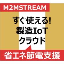【製造IoT】工場向け省エネ・節電支援サービス 製品画像