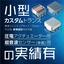 圧電素子用カスタムトランス(超音波センサ(車載、医療、FA)) 製品画像