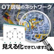産業用ネットワーク管理ソフトウェア『MXview』 製品画像