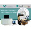 X線検査方式リール部品カウンター XQuik 製品画像