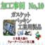 ダイコー東京支社 加工事例No,10 ガスケット・工業用製品! 製品画像