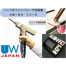 ハンドトーチ型ファイバレーザ溶接機「UW-SHシリーズ」 製品画像