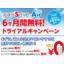 【無料キャンペーン】空調制御サービス『おまかSave-Air』 製品画像