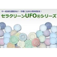 【悪臭対策】中~低臭気濃度向け脱臭セラミックセラクリーンUFO 製品画像