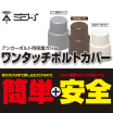 未来工業 アンカーボルト用保護カバー「ワンタッチボルトカバー」 製品画像