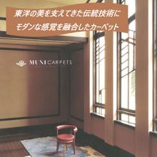 伝統は新たな美へ『MUNI CARPETS』※製品カタログ進呈中 製品画像