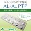 コンパクトAL-AL PTP(ハイバリアPTP包装)