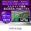 WonderwareのHMI/SCADA AVEVA Edge 製品画像
