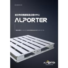 株式会社アルポーター 総合カタログ 製品画像