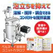 医薬品・化学・食品工場で採用! ベルヌーイ流撹拌ユニットカタログ 製品画像