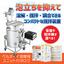 医薬品・化学・食品工場で採用!|ベルヌーイ流撹拌ユニットカタログ 製品画像