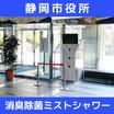 消臭・除菌ミストシャワー 導入事例(静岡市役所さま) 製品画像