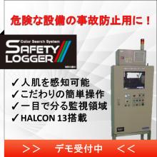 ゴム練りなど、危険作業を自動監視『CSSN2セーフティーロガー』 製品画像