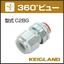 【360°ビュー】ケイグランドC2型『C2BG』 製品画像