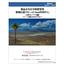 製品含有化学物質管理(RoHS、REACH対応) 製品画像