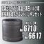 【高温高圧弁に!日本ピラー工業/No.6710+No.6617】 製品画像