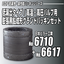 高温・高圧弁に!日本ピラー工業の低漏出/バルブ用パッキンセット 製品画像