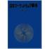 2021年版 日本マーケットシェア事典 製品画像