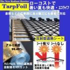 『断熱材』とは異なる『遮熱材!』タープホイル 製品画像