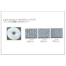 【技術資料】光ディスクスタンパーのトラブルシューティング 製品画像